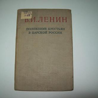 Книга Ленин В. Положение крестьян в царской России 1939г.