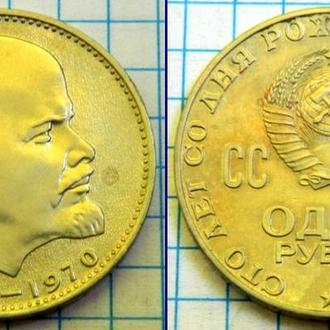 1 рубль 100 лет Ленину 1970