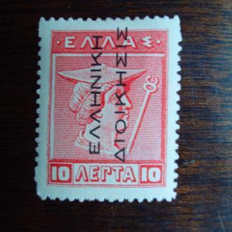 Греция.1912г. Гермес. Надпечатка. МН