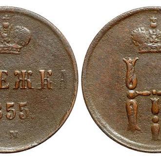Денежка 1855 года №5309