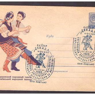 CCCР 1957 УКРАИНСКИЕ ТАНЦЫ