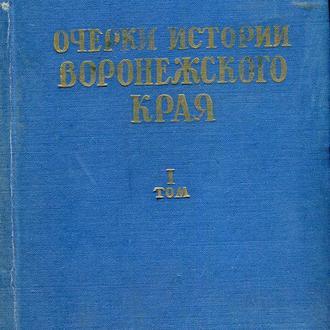 Очерки истории Воронежского края.Том 1. 1961