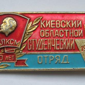 КИЕВСКИЙ ОБЛАСТНОЙ СТУДЕНЧЕСКИЙ ОТРЯД = ССО = 60 лет ВЛКСМ = 1978 #