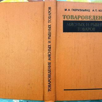 Товароведение мясных и рыбных товаров М Экономика 1981г. 408с  Габриэльянц М.А., Козлов А.П.  тверд