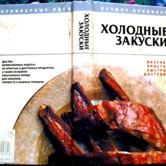 Холодные закуски.  Минск Харвест 2004г. 288 с.ил.