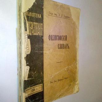 Философский словарь. Под ред. Э. Л. Радлова. 1904г.