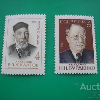 СССР. 1962 Деятели медицины MNH
