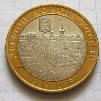 Россия_ Азов 10руб. 2008г. ММД