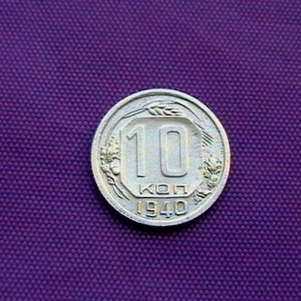 10 копеек 1940