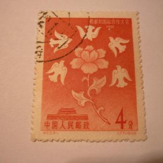Китайская марка 1958 года (177).