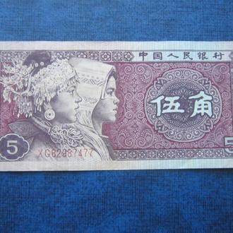 банкнота 5 дзяо Китай 1980 №7