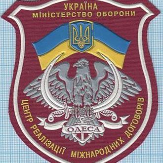 Шеврон Нашивка  МО Украины. Центр  реализации международных договоров Одесса.