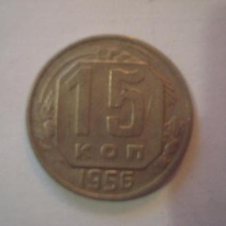 15 копеек 1956