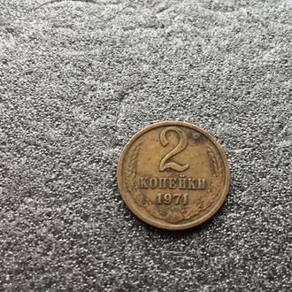СССР 2 копейки 1971 год (333)