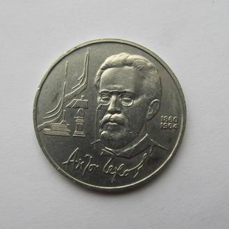 1 рубль. СССР Чехов. 1991 год