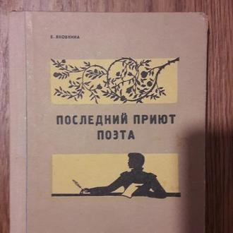 Яковкина Е. Последний приют поэта. Домик М.Ю. Лермонтова.