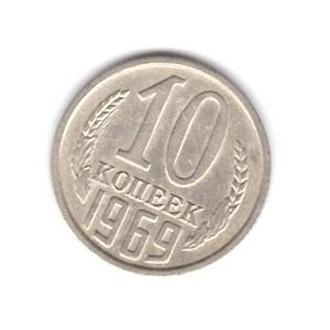 1969 СССР 10 копеек