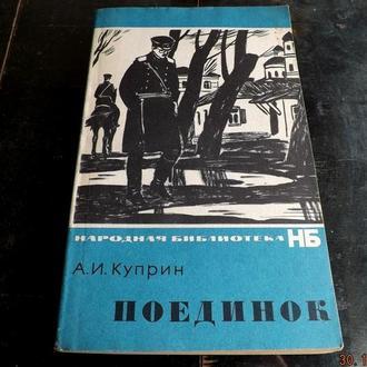 А. И. Куприн_ Поединок _