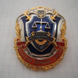 Прокуратура Украины Обов`язок виконано з честю