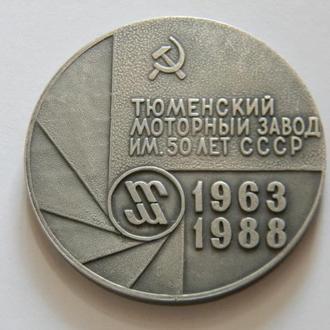 Медаль Тюменский моторный завод