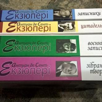 Экзюпери Екзюпери собрание в 4 томах Українською мовою