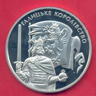 Монеты Украина 5 грн Галицкое королевство 2016 г