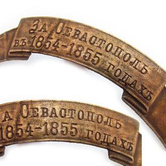 РИА наградная лента кокарда За Севастополь 1854 - 1855 годах.