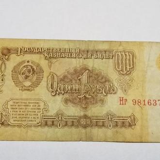 1 рубль 1961 377