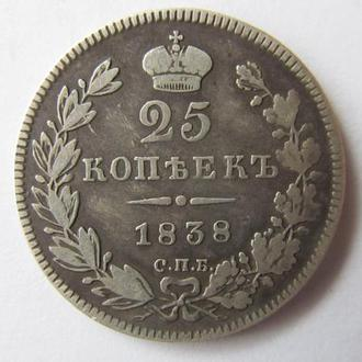 25 копеек 1838 год