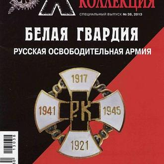 Белая Гвардия: РОА - на CD