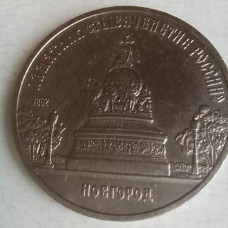 Юбилейная монета 5 руб.Памятник в Новгороде-1000 летие Росии.