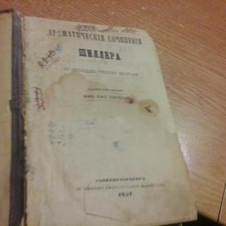 Редкое издание: Шиллер, издание 1857