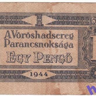 Венгрия сов. оккупация 1 пенго 1944 редкая