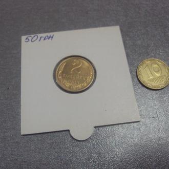 монета 2 копейки 1988 федорин № 146 №931