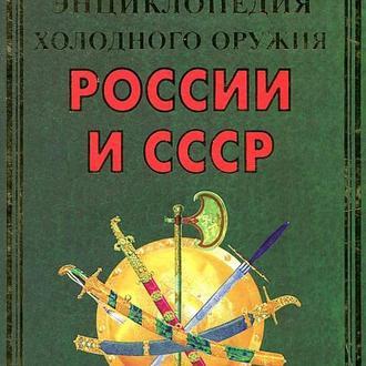 Энциклопедия холодного оружия России и СССР - на CD