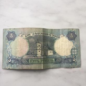 5 українських гривень 2001 року