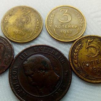 Монеты 3коп 1949 и 1957 5коп 1956 20коп 1948 франция монета Наполеон 1855