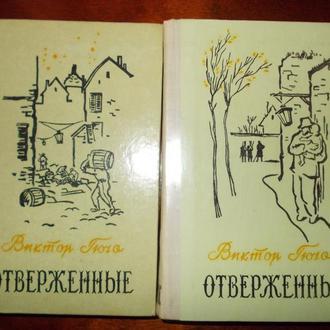 Гюго В. Отверженные (в 2-х томах)