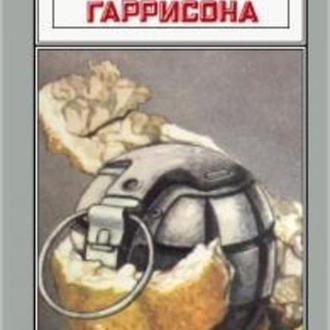 Миры Гарри Гаррисона Книга 10. Планета, с которой не возвращаются. Время для мятежника
