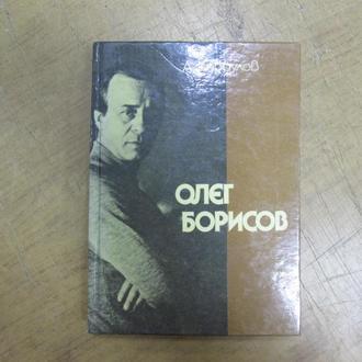 Олег Борисов. А. Караулов