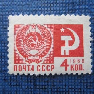 марка СССР 1966 стандарт 4 коп н/гаш