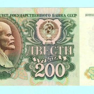 СССР 200 рублей 1992
