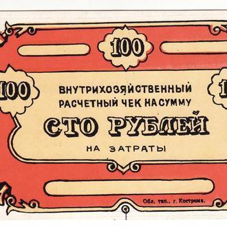 Кострома внутрихозяйственный чек на затраты 100 рублей хозрасчет
