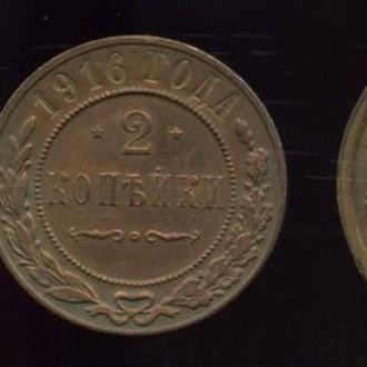 1 копейка, 2 копейки, 3 копейки 1916 года. Сохран