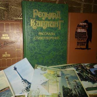 100 открыток+ 3 книги -Киплинг  Сименон Я диктую  Сборник детективов-одним лотом