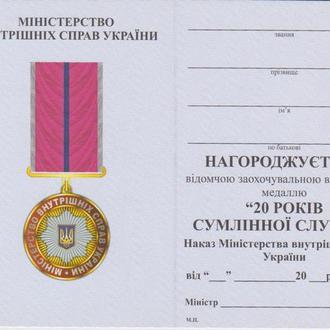 """Док к медали """"20 рокiв сумлiнноi служби""""картонный."""