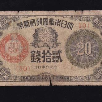 20 сен. 1917г. Япония.