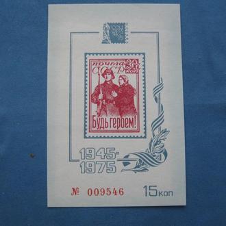 """Сувенирный лист 1975 год Соцфилэкс-75 """"Будь героем"""""""
