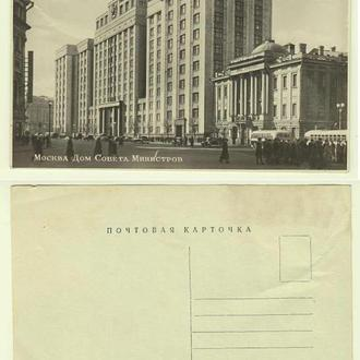 СССР Москва Дом совета Министров, 1953 г.