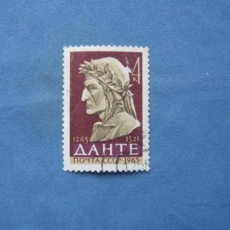 СССР Данте 1965 год